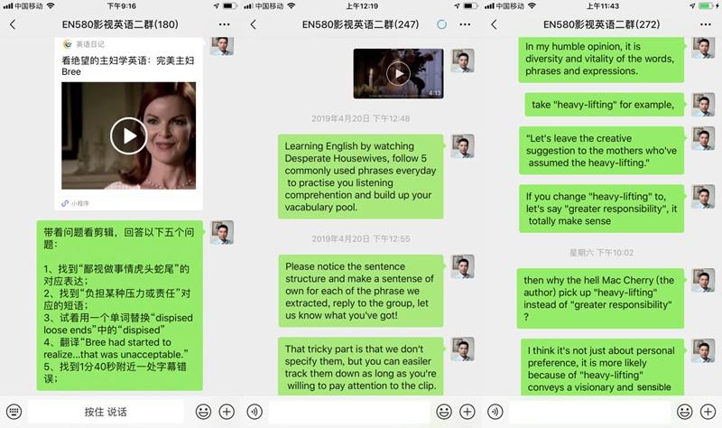 看绝望的主妇学英语-微信群互动课程