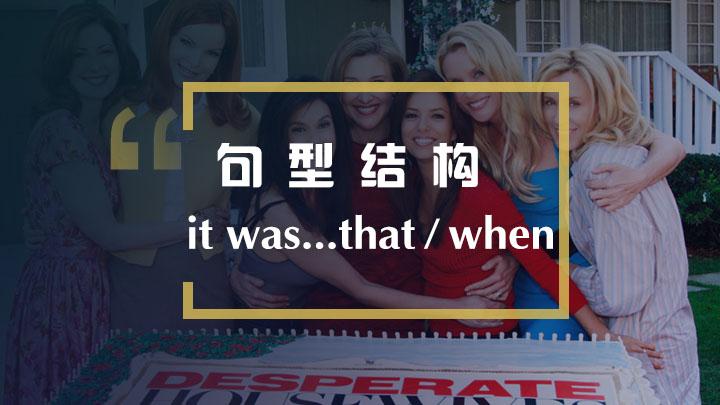 """看绝望的主妇学英语之""""it was...that(when)强调句用法"""""""