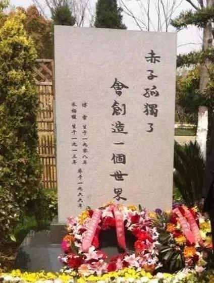 付雷夫妇墓碑